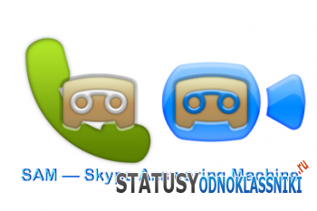 SAM — Skype Answering Machine (Автоответчик для Skype)